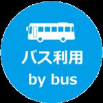 バスでのアクセス
