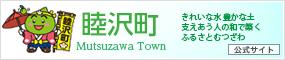 睦沢町公式サイトのバナー